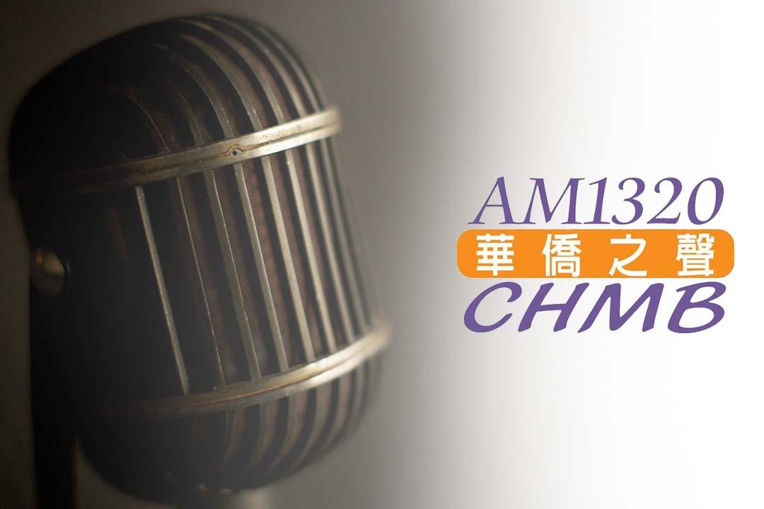 AM 1320 CHMB