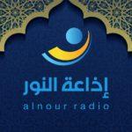 Al Nour FM