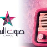 Sawt El Noujoum Free Streaming