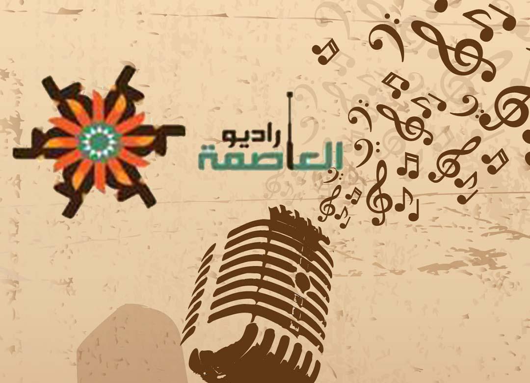 Al Asemeh Radio Free Streaming