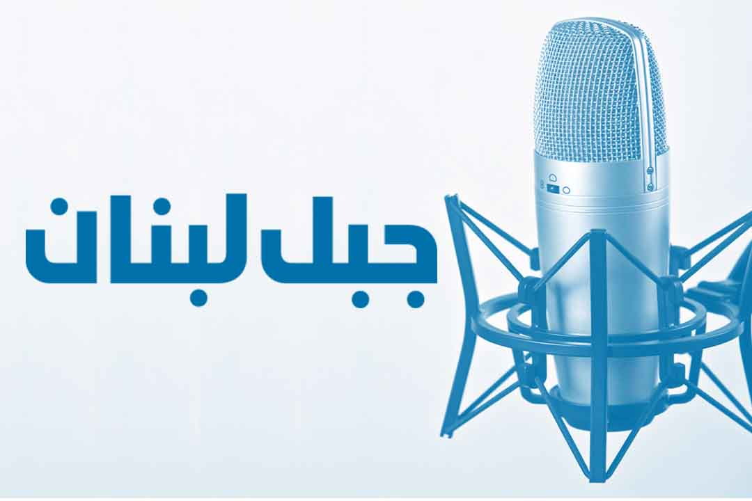 Jabal Lebanon FM Free Streaming