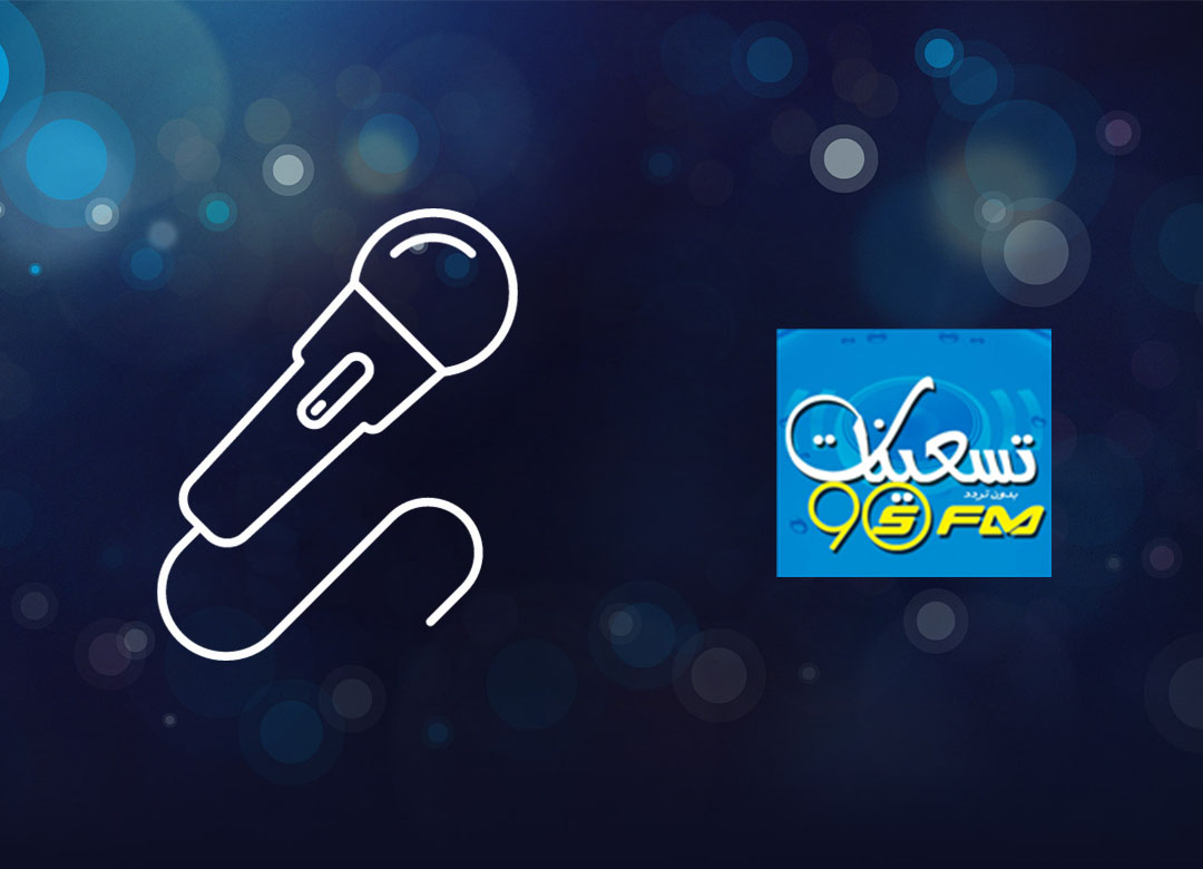 Arabic 90s FM Free Live Streaming