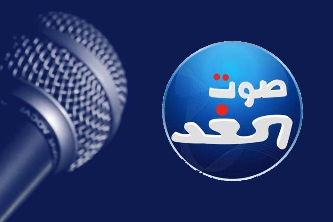 Sawt El Ghad Live Streaming