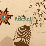 Al Asemeh Radio Free Streaming